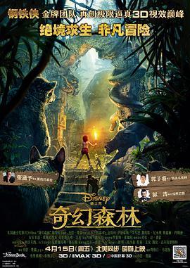《奇幻森林》动作片手机在线观看