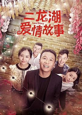 《二龙湖爱情故事》国产剧手机在线观看
