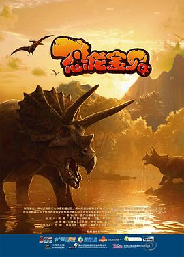 《恐龙宝贝》喜剧片手机在线观看
