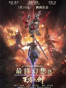 《最终幻想15:王者之剑》科幻片手机在线观看