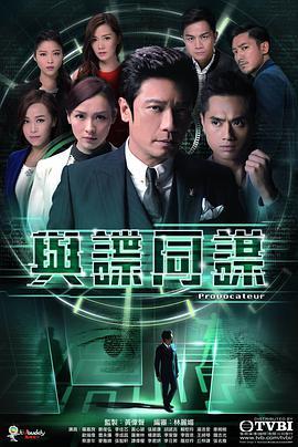 《与谍同谋粤语》港台剧手机在线观看