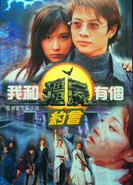 《我和僵尸有个约会第一部粤语》港台剧手机在线观看