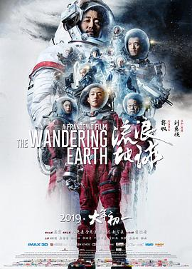 《流浪地球》科幻片手机在线观看