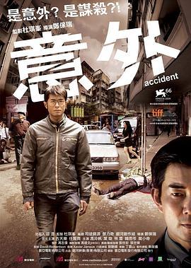 《意外》动作片手机在线观看