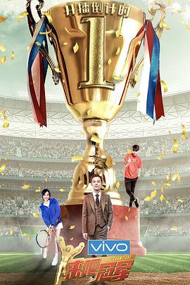 来吧冠军第二季海报