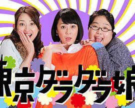 东京白日梦熟女海报