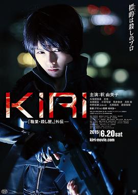 女杀手KIRI:血腥复仇海报