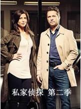 私家侦探第二季海报
