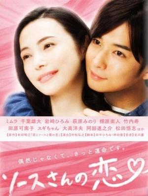 酱汁小姐之恋海报