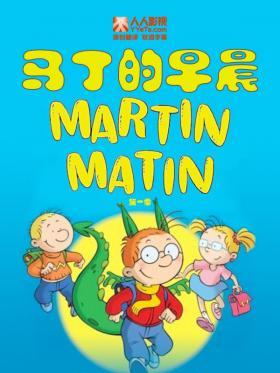 马丁的早晨第一季海报