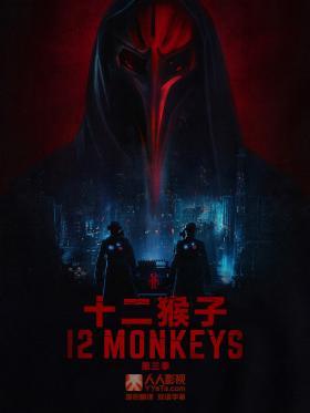 十二猴子第三季海报