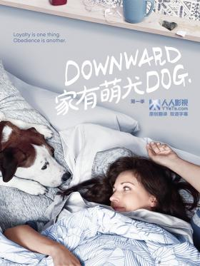 家有萌犬第一季海报