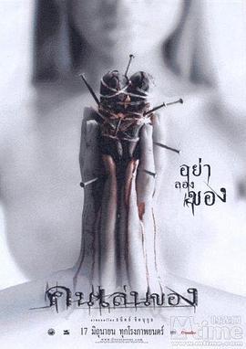 《恶魔的艺术》恐怖片手机在线观看