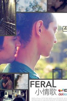 小情歌第一季海报