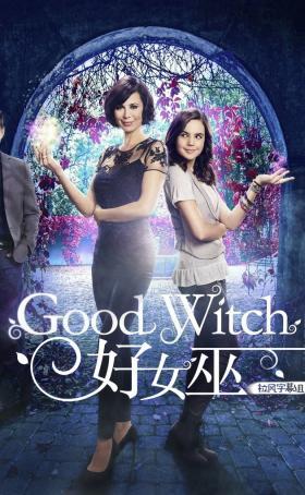 好女巫第三季海报