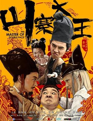 山寨大王海报