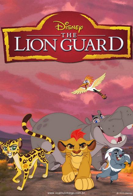 小狮王守护队:狮王再起第一季海报