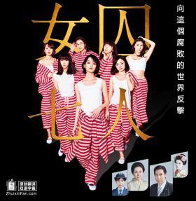 女囚七人海报