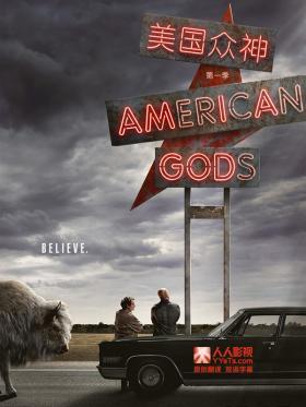 美国众神第一季海报
