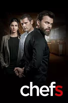堕落主厨第一季海报