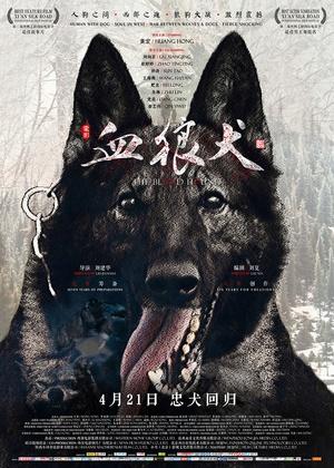 血狼犬海报