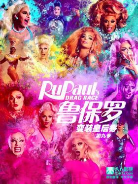 鲁保罗变装皇后秀第九季海报