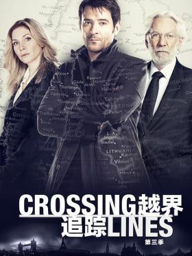 越界追踪第三季海报