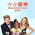 小小厨神第五季海报