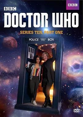 神秘博士第十季海报