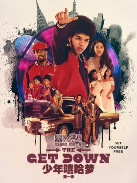 少年嘻哈梦第一季海报