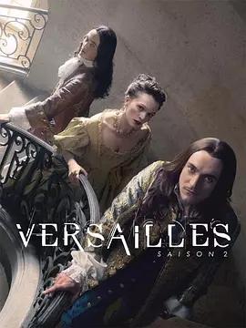 凡尔赛第二季海报