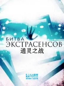 通灵之战第17季海报