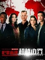 犯罪心理:穿越国界第二季海报
