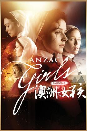 澳洲女孩第一季海报