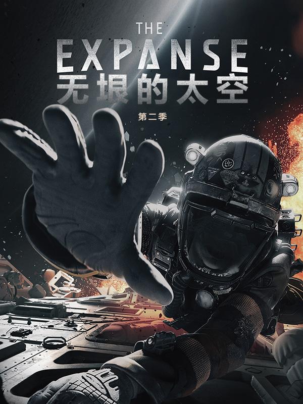 无垠的太空第二季海报