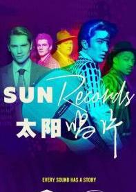 太阳唱片第一季海报