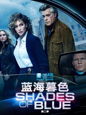 蓝海暮色第二季海报