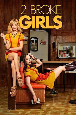 破产姐妹第六季海报