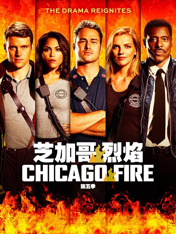芝加哥烈焰第五季海报