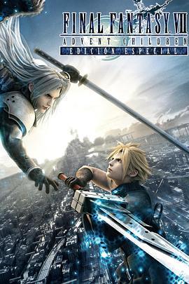 《最终幻想7:圣子降临》动作片手机在线观看