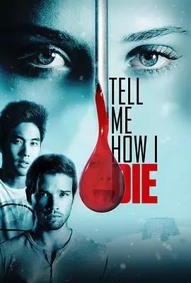 告诉我是怎么死的海报