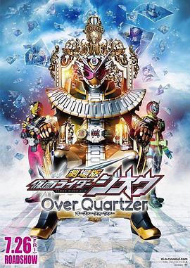 《剧场版 假面骑士时王 Over Quartzer》动作片手机在线观看