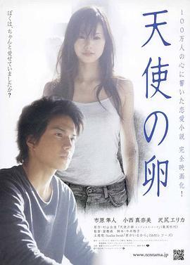 天使之卵2006海报