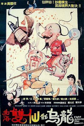 北海双仙戏乌龙海报