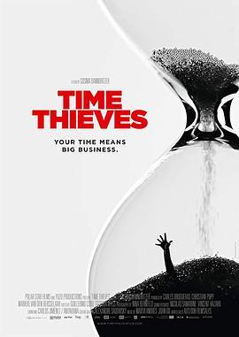 时间窃贼海报