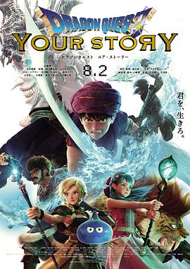 勇者斗恶龙 你的故事海报