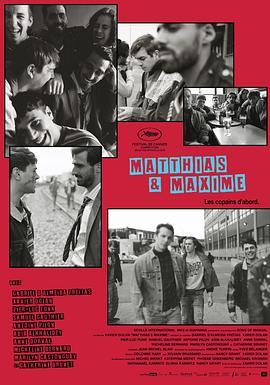马蒂亚斯与马克西姆海报