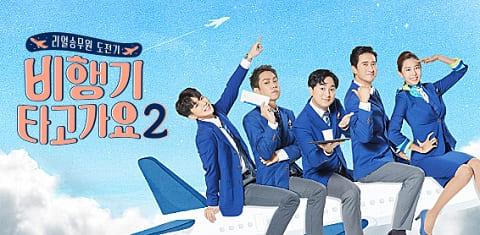 坐飞机去S2特辑海报