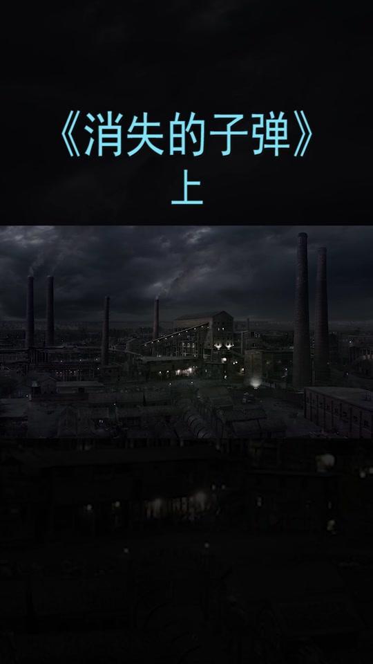 说电影《消失的子弹》海报