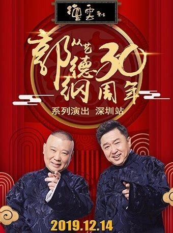 德云社郭德纲从艺30周年相声专场深圳站海报